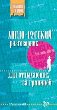 - Англо-русский разговорник для отдыхающих за границей