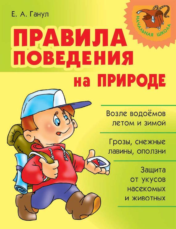 Обложка книги Правила поведения на природе, автор Елена Ганул