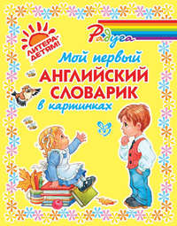 - Мой первый английский словарик в картинках