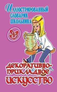 П. П. Жемчугова - Декоративно-прикладное искусство. Иллюстрированный словарик школьника.