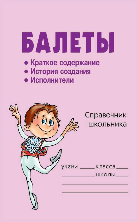 П. П. Жемчугова Балеты классические балеты