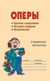 - Оперы
