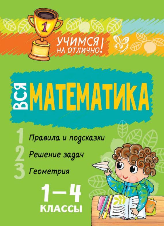 В. А. Крутецкая Вся математика. 1-4 классы гринштейн м р 1100 задач по математике для младших школьников