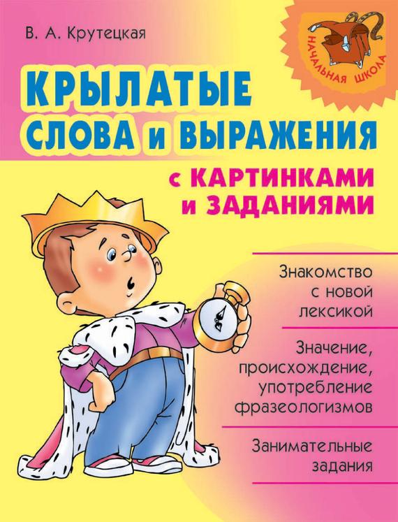В. А. Крутецкая бесплатно