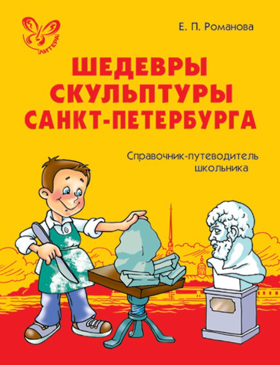 Е. П. Романова бесплатно