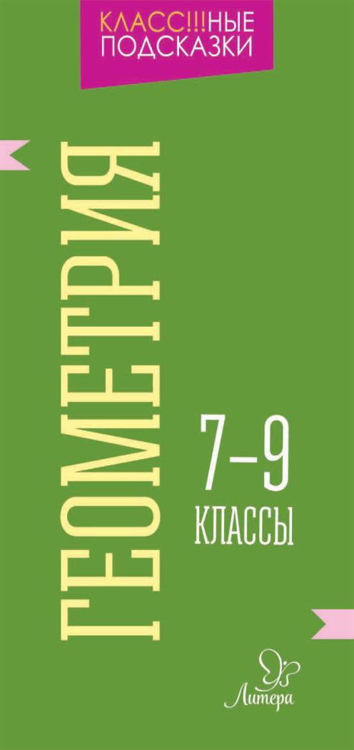 М. С. Селиванова Геометрия. 7-9 классы смыкалова е в геометрия опорные конспекты 7 9 классы