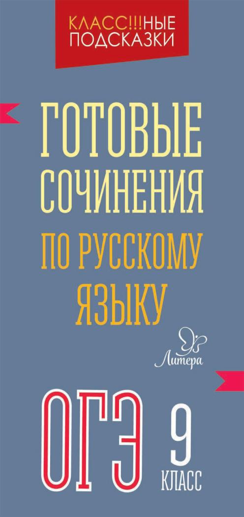 Готовые сочинения по русскому языку. ОГЭ. 9 класс