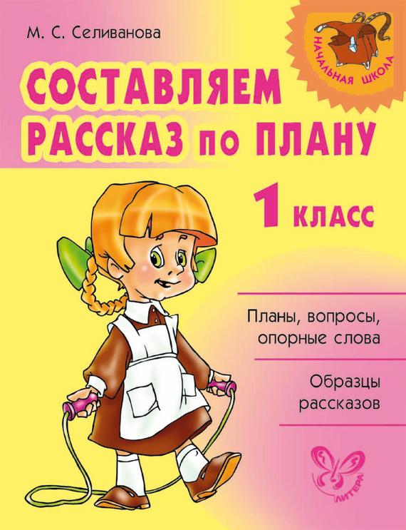 М. С. Селиванова Составляем рассказ по плану. 1 класс опорные ролики для откатных ворот