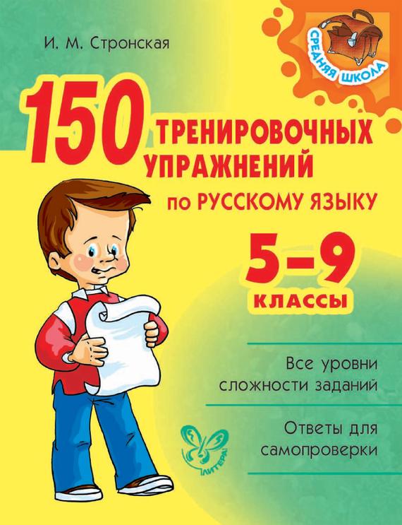 И. М. Стронская 150 тренировочных упражнений по русскому языку. 5-9 классы