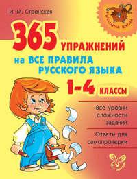 И. М. Стронская - 365 упражнений на все правила русского языка. 1-4 классы