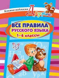 И. М. Стронская - Все правила русского языка. 1-4 классы