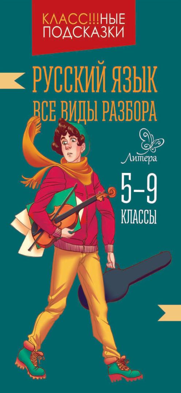 Русский язык. Все виды разбора. 5-9 классы