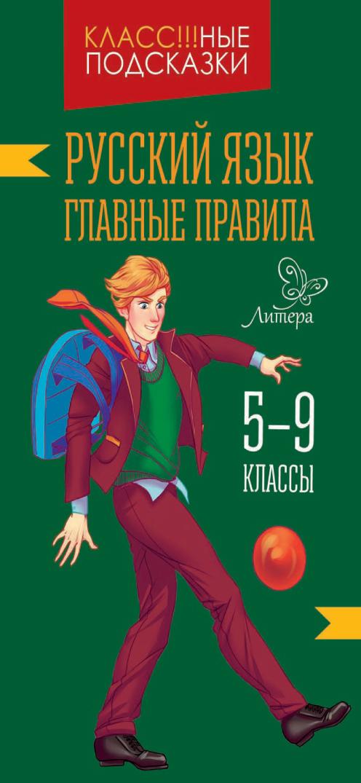 И. М. Стронская Русский язык. Главные правила. 5-9 классы