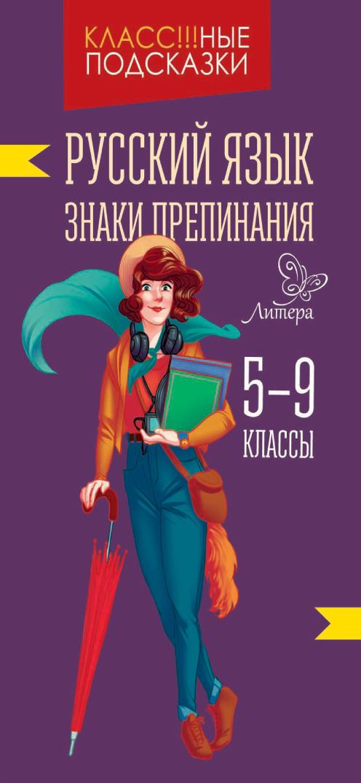 Русский язык. Знаки препинания. 5-9 классы