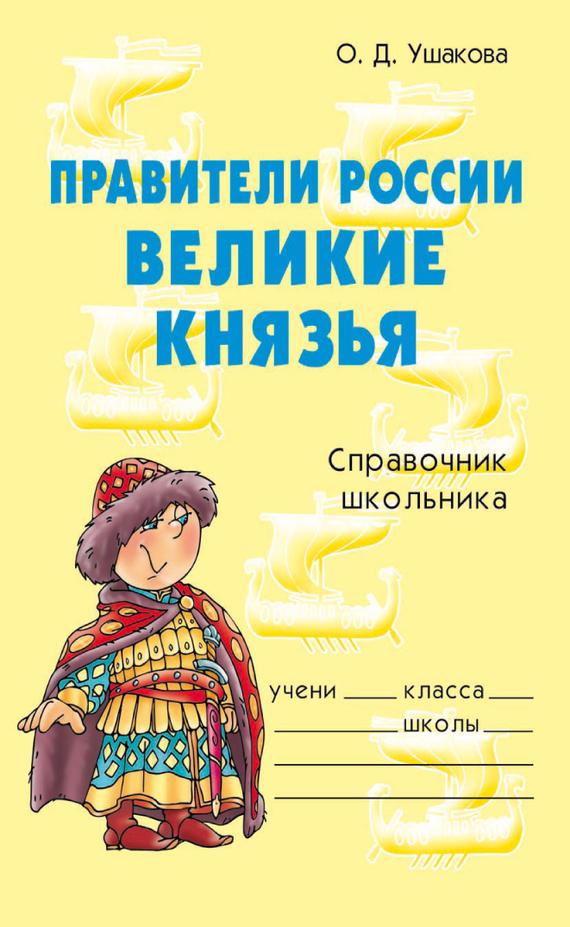 Правители России. Великие князья. Справочник школьника.