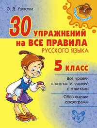 О. Д. Ушакова - 30 упражнений на все правила русского языка. 5 класс