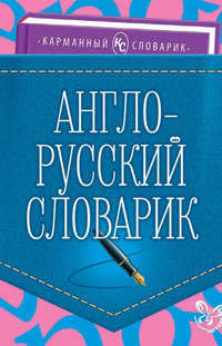 О. Д. Ушакова - Англо-русский словарик