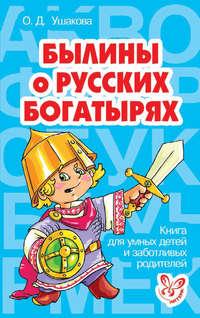 О. Д. Ушакова - Былины о русских богатырях