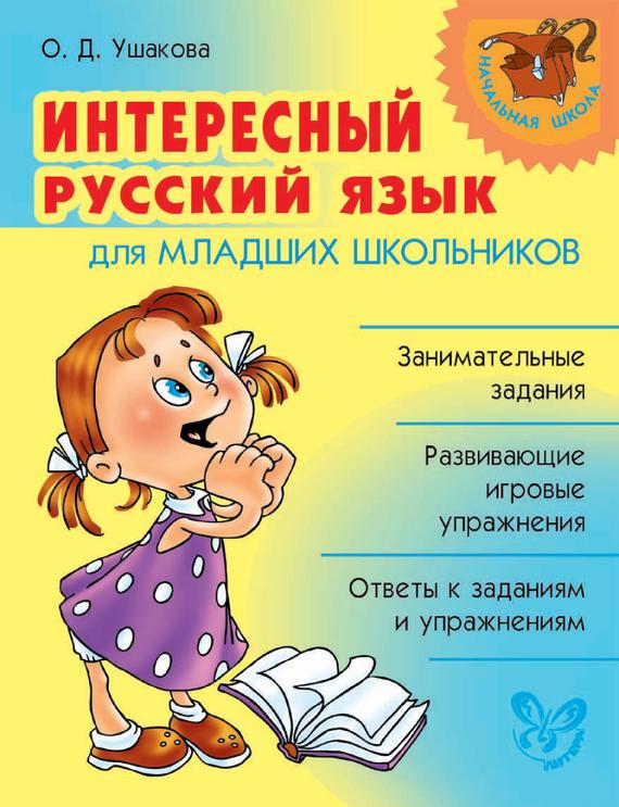 О. Д. Ушакова Интересный русский язык для младших школьников