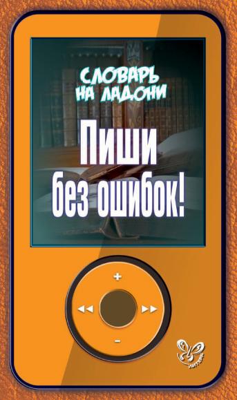 О. Д. Ушакова Пиши без ошибок! о д ушакова напиши диктант без ошибок 1 4 классы