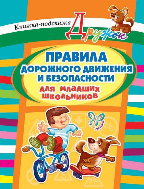 О. Д. Ушакова Правила дорожного движения и безопасности для младших школьников fenix правила безопасности дома для малышей