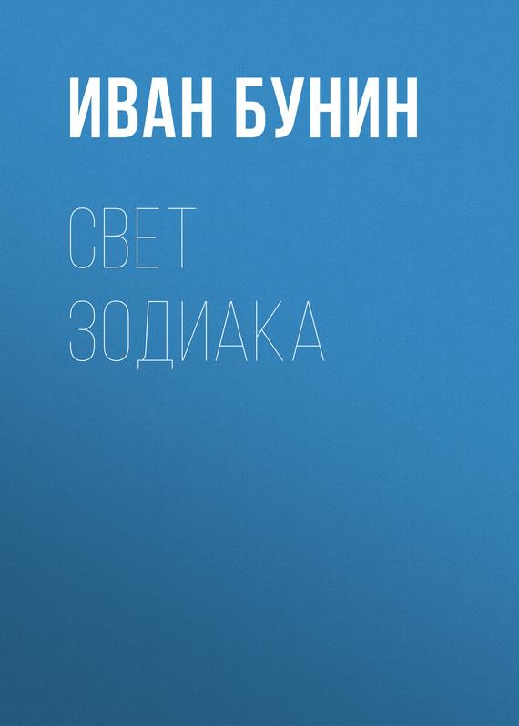 Иван Бунин Свет зодиака свет для улицы jy82072c laitcom