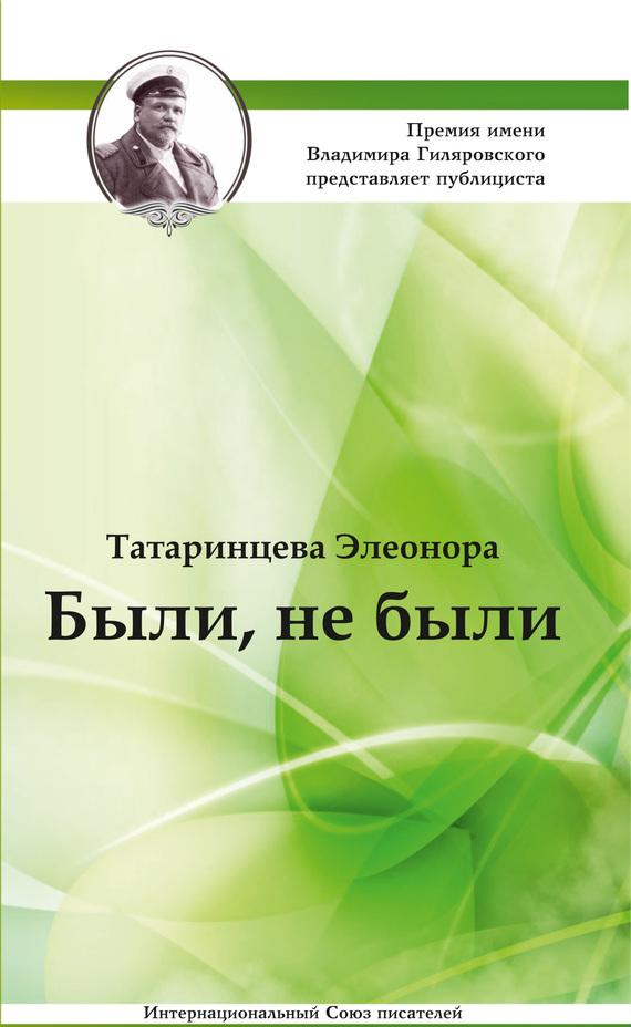 Элеонора Татаринцева бесплатно