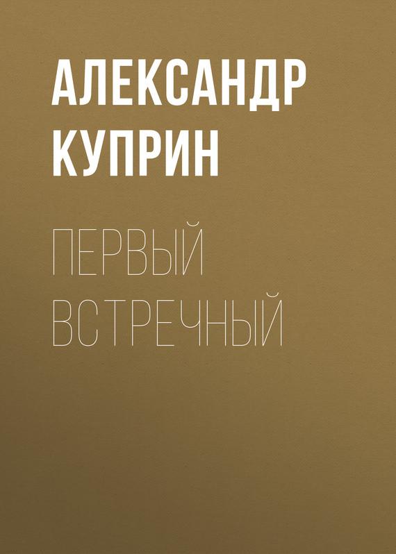 А. И. Куприн Первый встречный а и куприн резеда