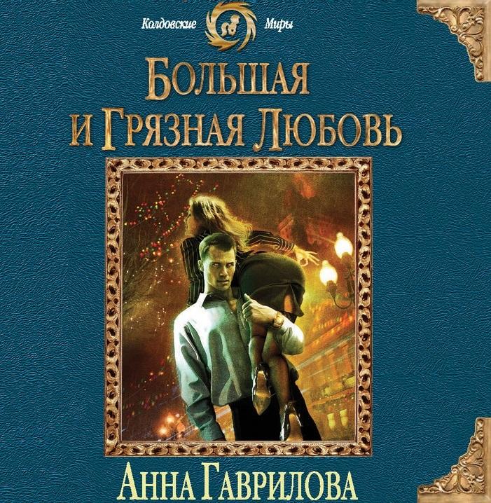 Анна Гаврилова Большая и грязная любовь