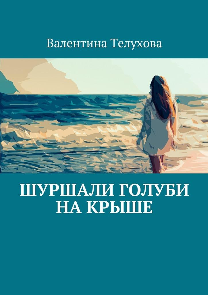 Валентина Телухова бесплатно