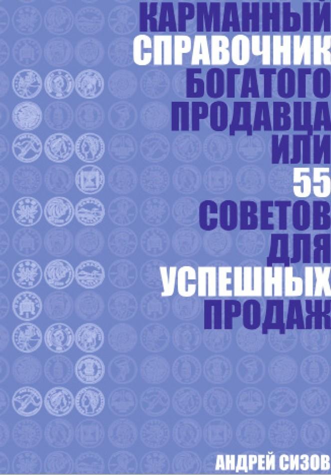 Андрей Сизов Карманный справочник Богатого продавца или 55 советов для успешных продаж