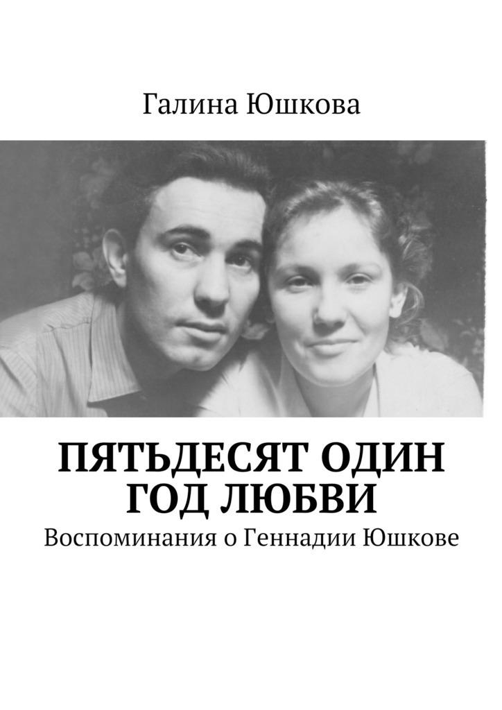 Галина Евгеньевна Юшкова бесплатно