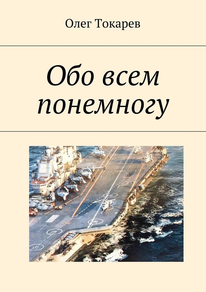 Олег Токарев бесплатно
