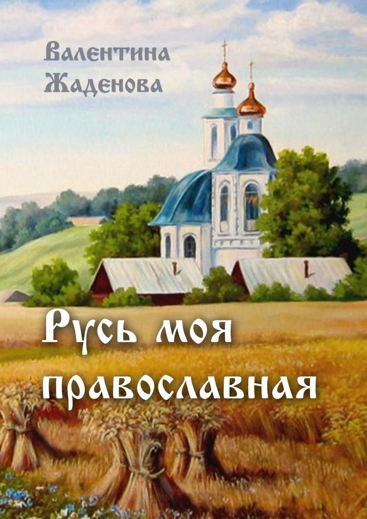 Валентина Жаденова Русь моя православная