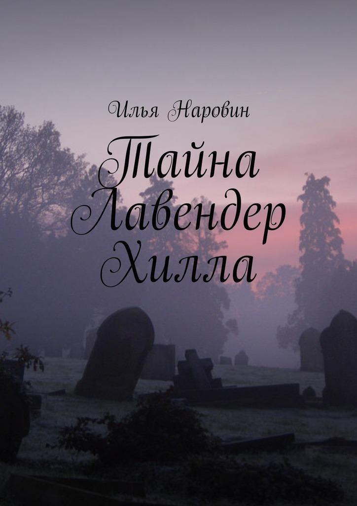 Илья Наровин - Тайна Лавендер Хилла