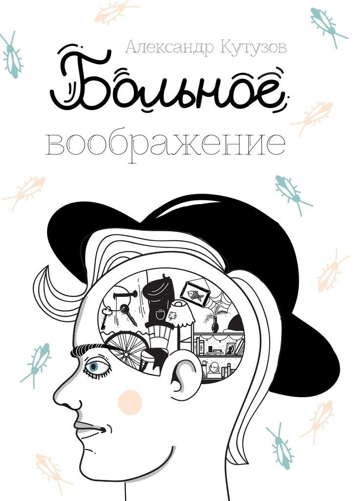 Шикарная заставка для романа 30/52/51/30525159.bin.dir/30525159.cover.jpg обложка