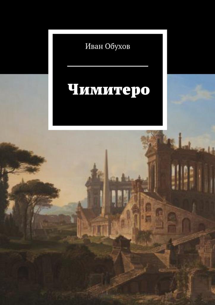 Иван Обухов Чимитеро роман уроборос 6ук861 литературный эксперимент
