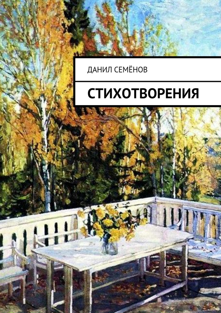 Данил Семёнов Стихотворения