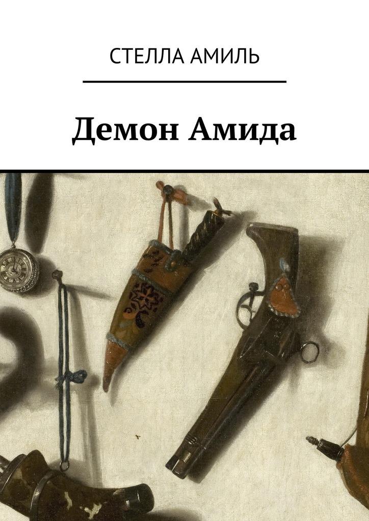 Стелла Амиль - Демон Амида