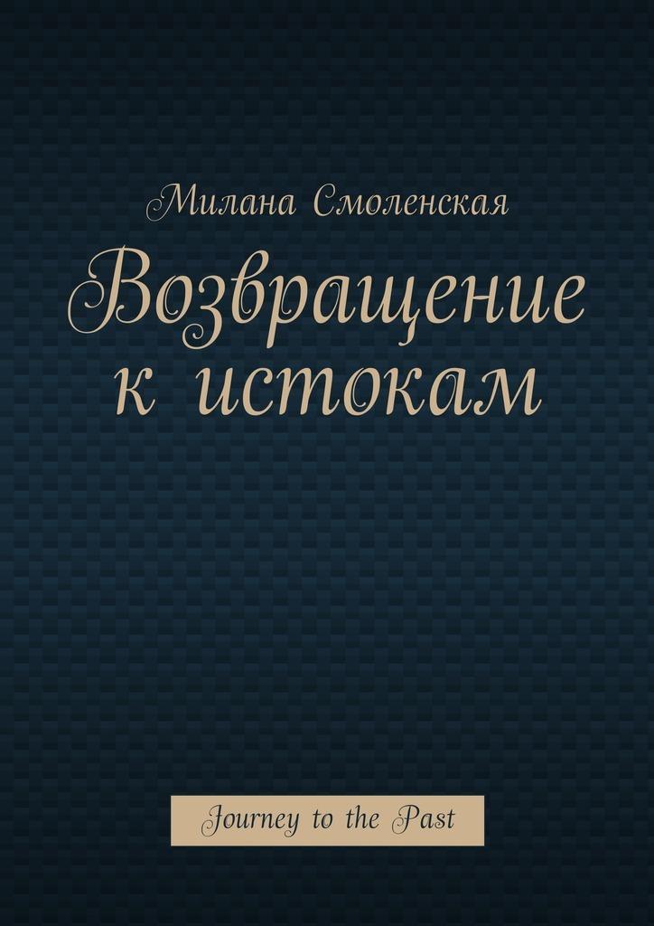 Милана Смоленская бесплатно