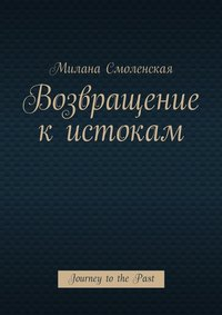 Милана Смоленская - Возвращение кистокам. Journey tothePast