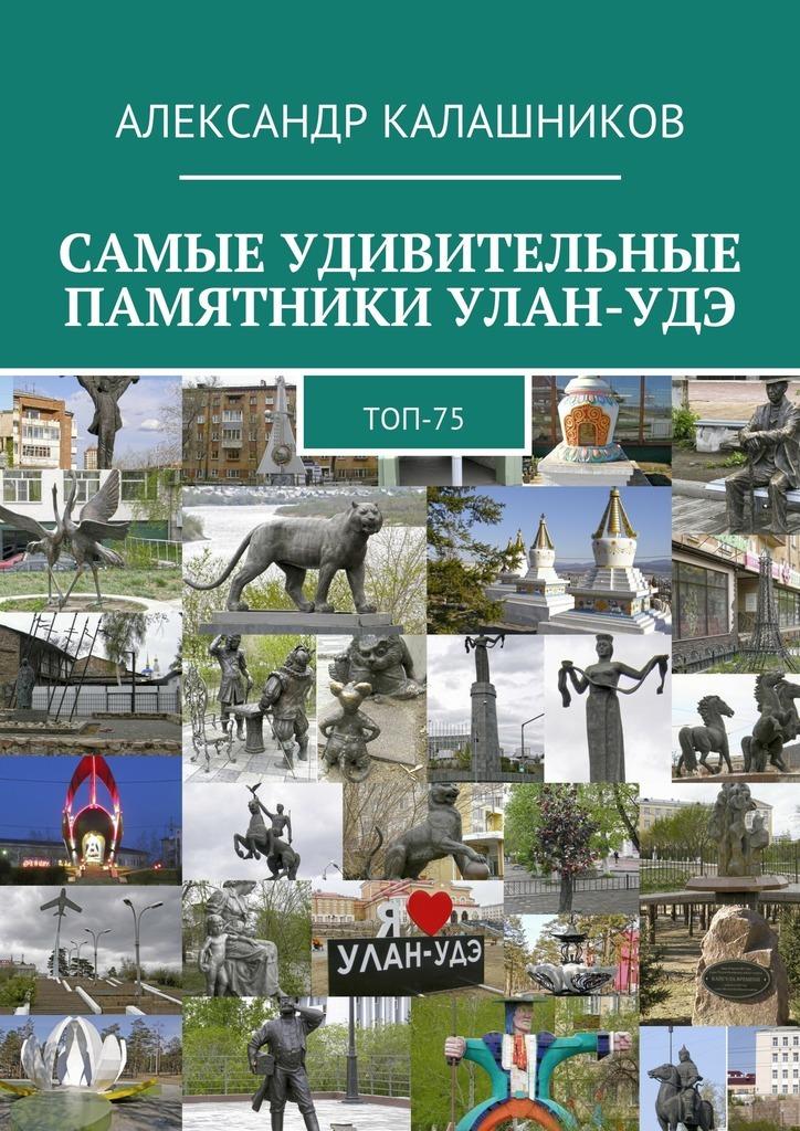 Александр Калашников Самые удивительные памятники Улан-Удэ. Топ-75