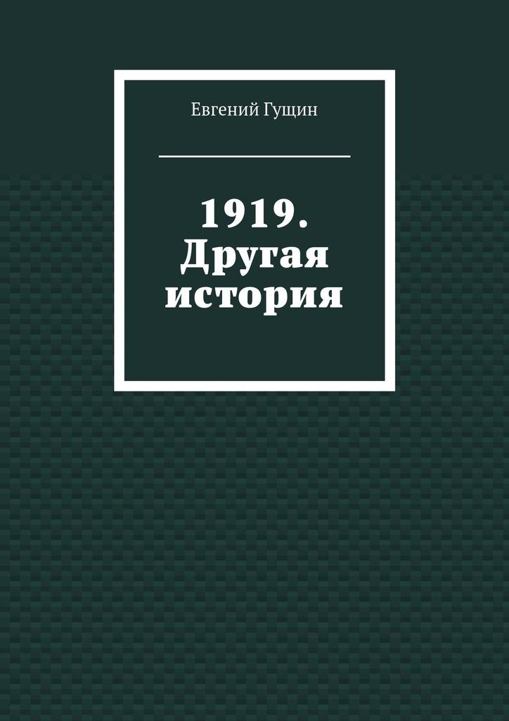 1919. Другая история