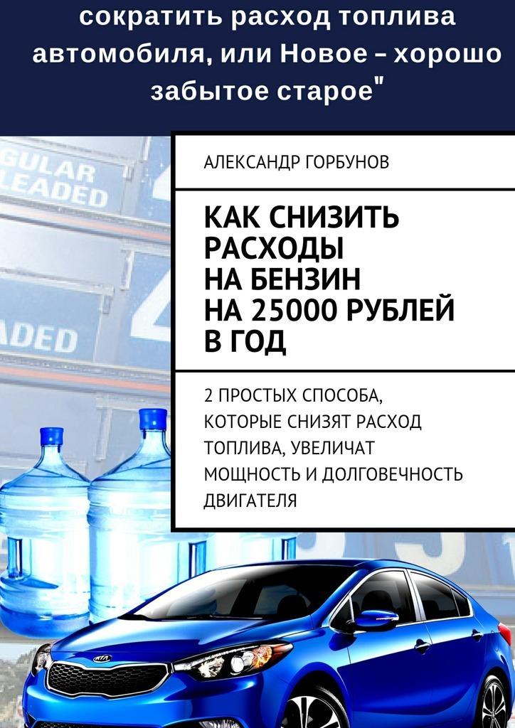 Александр Горбунов Как снизить расходы на бензин на25000рублей в год товар velosite 25000 рублей