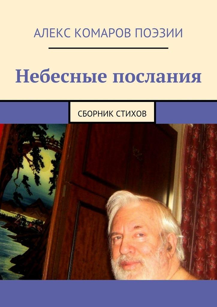 Алекс Комаров Поэзии Небесные послания. Сборник стихов coloring of trees