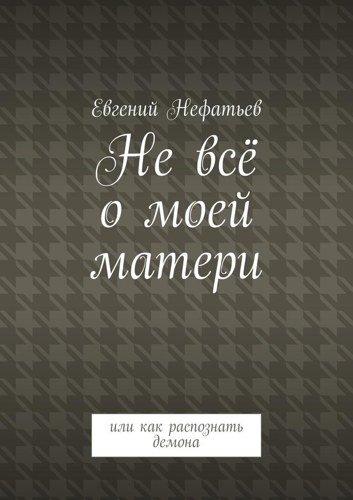 Евгений Владимирович Нефатьев бесплатно