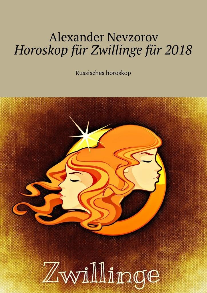 Alexander Nevzorov Horoskop für Zwillinge für2018. Russisches horoskop дутики der spur der spur de034awkyw71