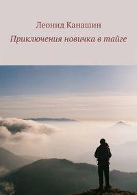 - Приключения новичка втайге