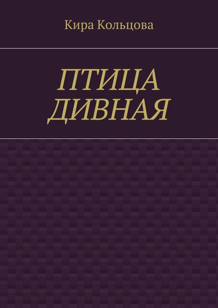Кира Кольцова - Птица дивная