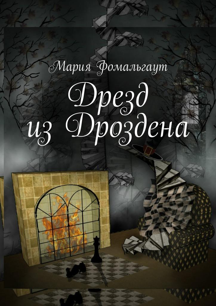 Мария Фомальгаут Дрезд изДроздена мария фомальгаут неевклидовылюди isbn 9785448310645